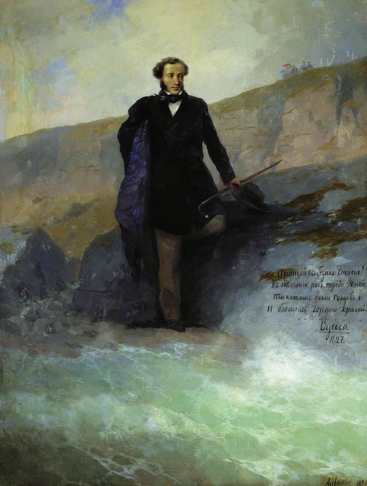 пушкин на берегу черного моря 1897